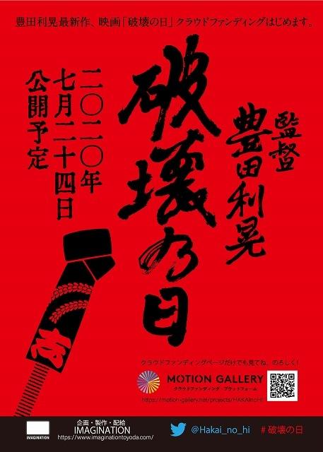 豊田利晃監督作「破壊の日」クラウドファンディングで製作! 東京五輪開幕の7月24日に公開