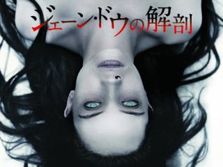 【ホラー映画コラム】心臓がいくつあっても足りない!極悪オカルトホラー「ジェーン・ドウの解剖」