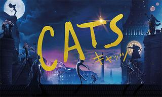 最低映画の祭典ラジー賞 「キャッツ」が最多9ノミネート