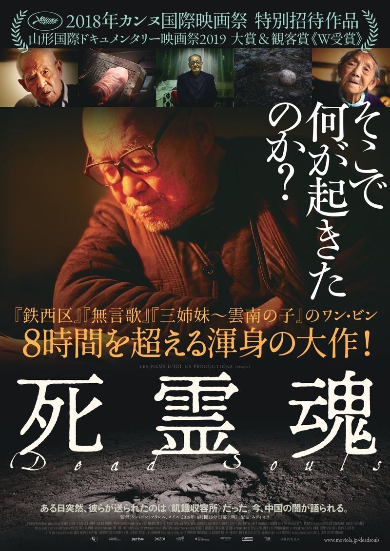 上映時間8時間超、ワン・ビンの大作「死霊魂」4月4日公開 3月2日から座席予約開始