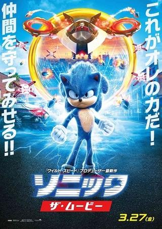 限界突破のパワーみなぎる!「ソニック・ザ・ムービー」日本オリジナルポスター完成