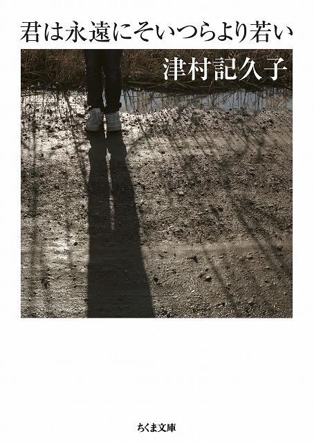小説「君は永遠にそいつらより若い」