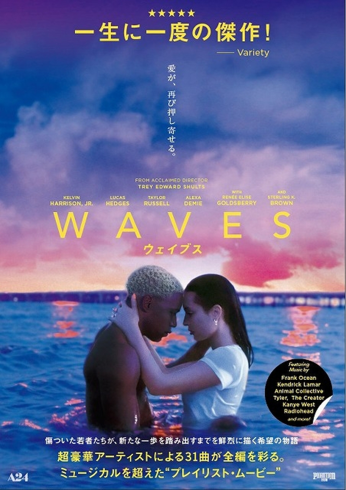 豪華アーティストによる31曲が彩る、A24最新作「WAVES ウェイブス ...