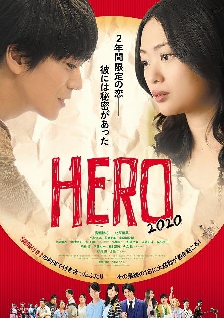 西条みつとしの舞台を映画化したハートウォーミングコメディ「HERO 2020」