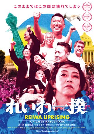 ドキュメンタリー映画の鬼才・原一男の新作は選挙エンターテインメント 4月17日公開