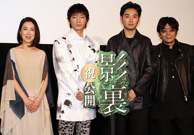 舞台挨拶に登壇した(左から)筒井真理子、綾野剛、松田龍平、大友啓史監督