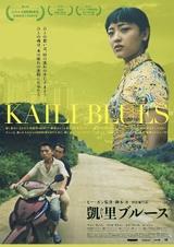 ポン・ジュノ、デル・トロらが絶賛! 中国新鋭の初長編「凱里ブルース」4月18日公開