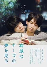 大倉忠義を愛おしそうに見つめ、キスを迫る成田凌 「窮鼠はチーズの夢を見る」映像初公開