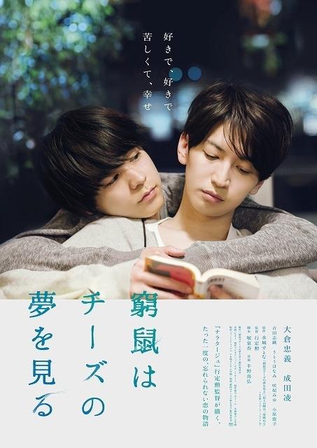 大倉忠義&成田凌の甘い時間を切り取ったポスターもお披露目