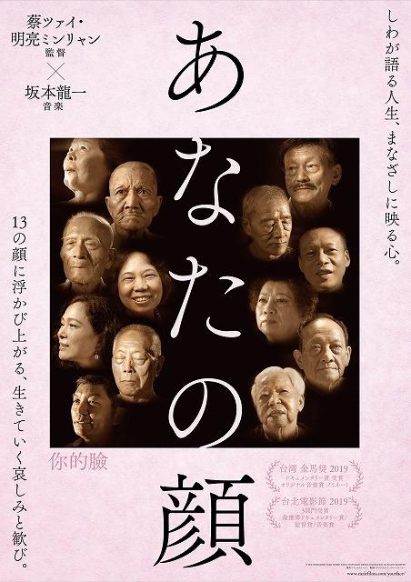 ツァイ・ミンリャン監督が自作の詩句を歌い上げる 5年ぶりの新作「あなたの顔」予告完成