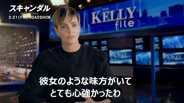 シャーリーズ・セロン、共演女優が心の支えに 「スキャンダル」インタビュー映像