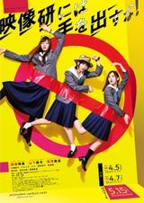 映画「映像研には手を出すな!」5月15日公開 4月にドラマ化決定&新キャスト発表