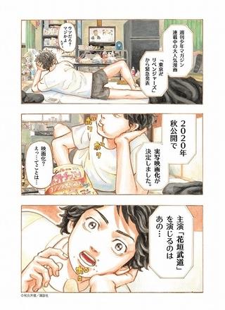 「東京卍リベンジャーズ」実写映画化! ダメフリーターが人生唯一の彼女を救うためタイムリープ