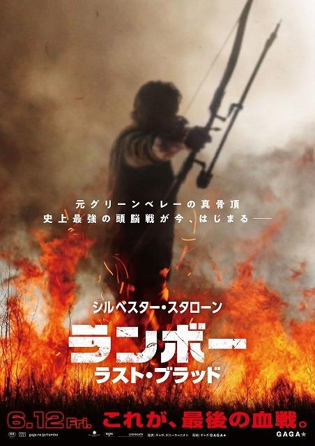 遂にシリーズ完結! 「ランボー」最新作、6月12日公開決定