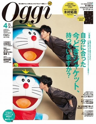 木村拓哉、約20年ぶりの「Oggi」表紙でドラえもんにキス! 国民的人気者が夢の共演