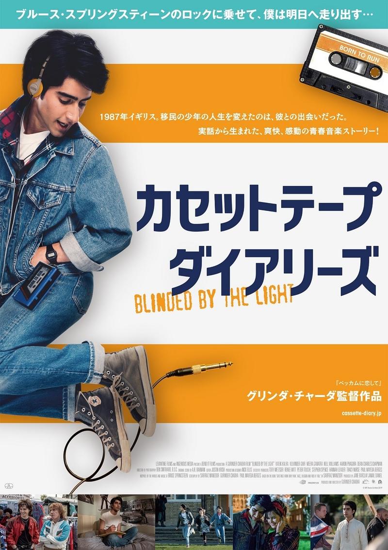 カセットテープ・ダイアリーズ : 作品情報 - 映画.com
