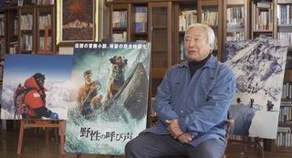 """""""不屈の冒険家""""三浦雄一郎が旅を続ける原動力は? 「野性の呼び声」の魅力語る特別映像"""