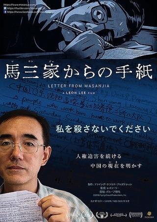 中国・強制労働施設の実態を暴くSOSの手紙 絶句する衝撃作「馬三家からの手紙」3月公開