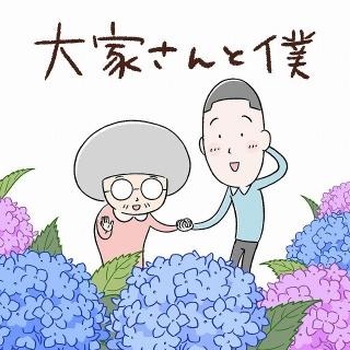 矢部太郎の大ヒット漫画「大家さんと僕」がアニメ化! 矢野顕子が主題歌を書き下ろし