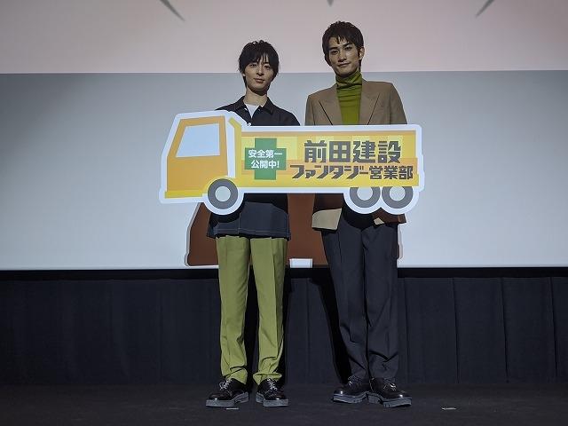 高杉真宙&町田啓太、オフィスに憧れ「スーツで出勤したい」