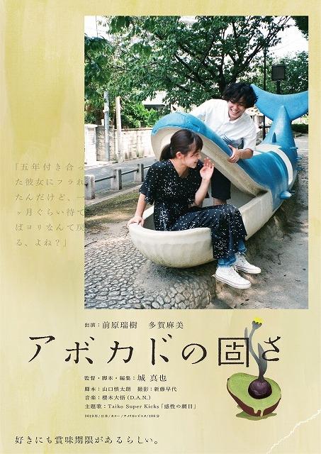 失恋男の愛と執着の30日間! 俵万智の短歌から着想を得た「アボカドの固さ」4月公開