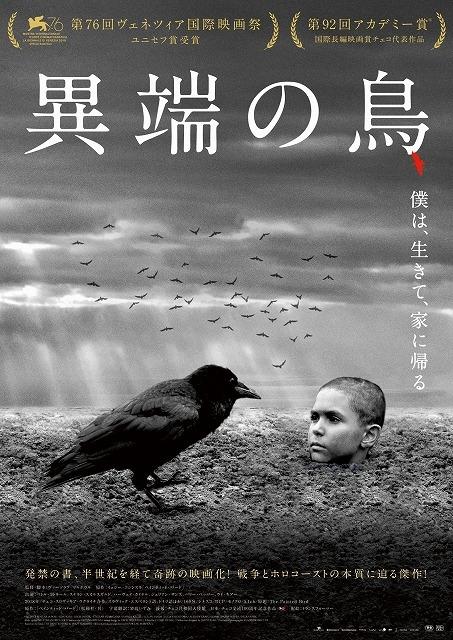 ホロコーストから逃れた少年が直面する過激な差別と迫害……「異端の鳥」特報入手