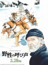 「銀牙」シリーズ高橋よしひろがハリソン・フォードを描く!「野性の呼び声」特別ポスター