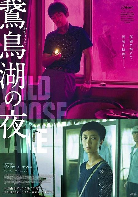 ディアオ・イーナン監督が現代中国の暗部をえぐる! 5年ぶりの新作「鵞鳥湖の夜」5月公開