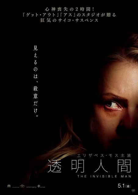 見えるのは、殺意だけ――エリザベス・モス主演「透明人間」5月公開!狂気の予告編も
