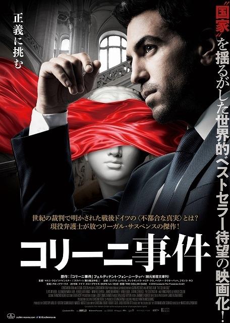 作中の衝撃の事実が国家を揺るがした小説「コリーニ事件」が原作