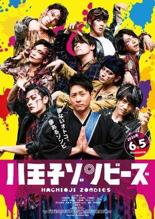 山下健二郎がゾンビたちと歌って踊る! 「八王子ゾンビーズ」予告編&ポスター完成