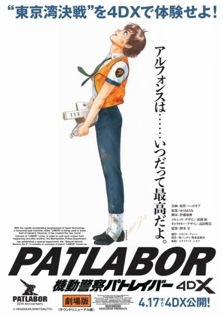 押井守監督「機動警察パトレイバー the Movie」4DX版上映決定 劇場に復刻アイテムも登場