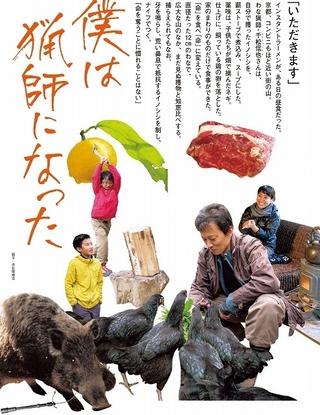 NHK傑作ドキュメンタリーを映画化「僕は猟師になった」6月公開 ナレーションは池松壮亮
