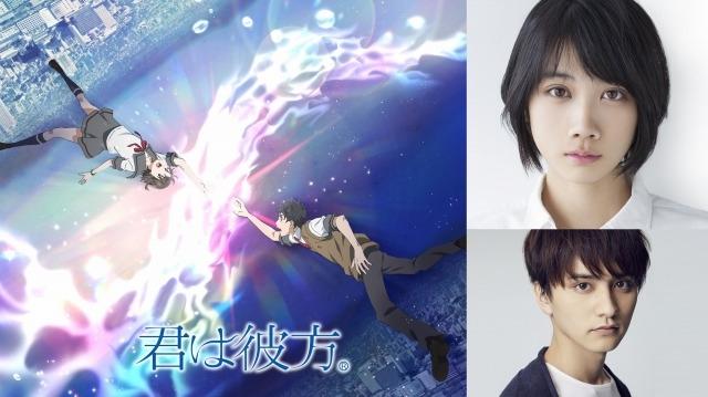 松本穂香が劇場アニメ初主演!池袋を舞台に描く「君は彼方」で瀬戸利樹とタッグ