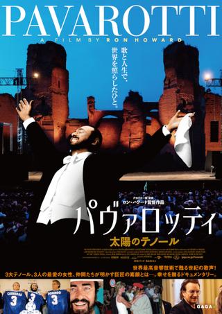 ロン・ハワードが手掛ける、オペラ歌手ルチアーノ・パバロッティの初ドキュメンタリー 6月公開
