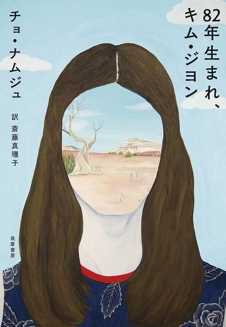 韓国で社会現象を巻き起こしたベストセラー小説「82年生まれ、キム・ジヨン」