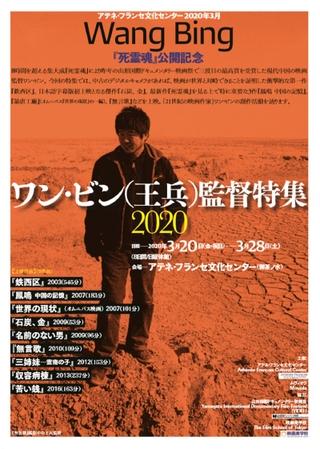 ワン・ビン監督特集上映、3月20日から開催 「鉄西区」から「苦い銭」まで9作品