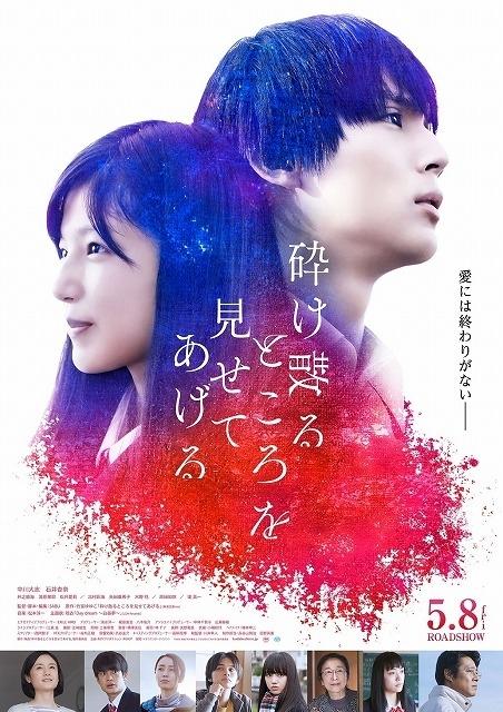 井之脇海、松井愛莉、矢田亜希子、木野花も出演