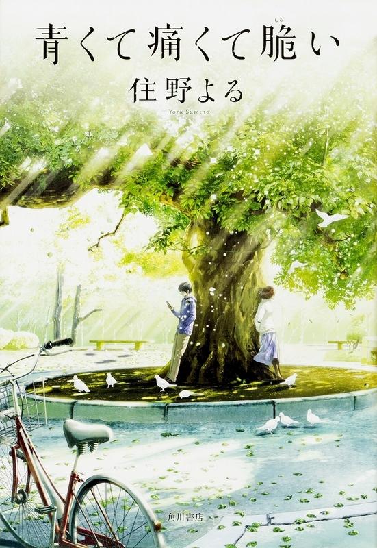 ベストセラー小説「君の膵臓をたべたい」の住野よる氏の原作
