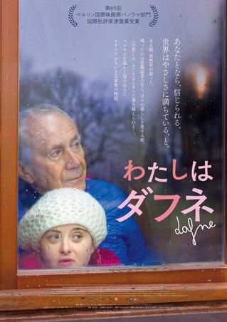 監督が主演女優をSNSで発掘 母を亡くしたダウン症の娘と父親の旅「わたしはダフネ」6月公開
