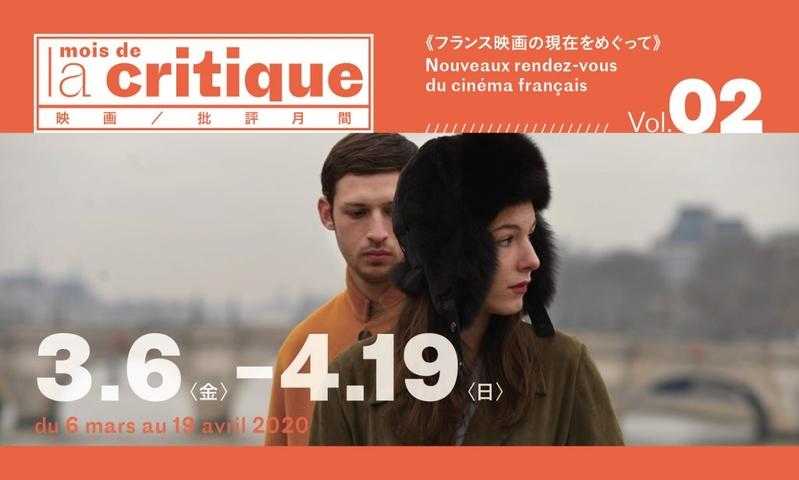 選りすぐりの最新フランス映画を紹介 第2回「映画批評月間」が開催