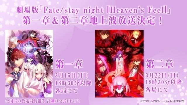 「Fate/stay night [HF]」第2章、地上波初放送&先行配信 第1章も放送・配信