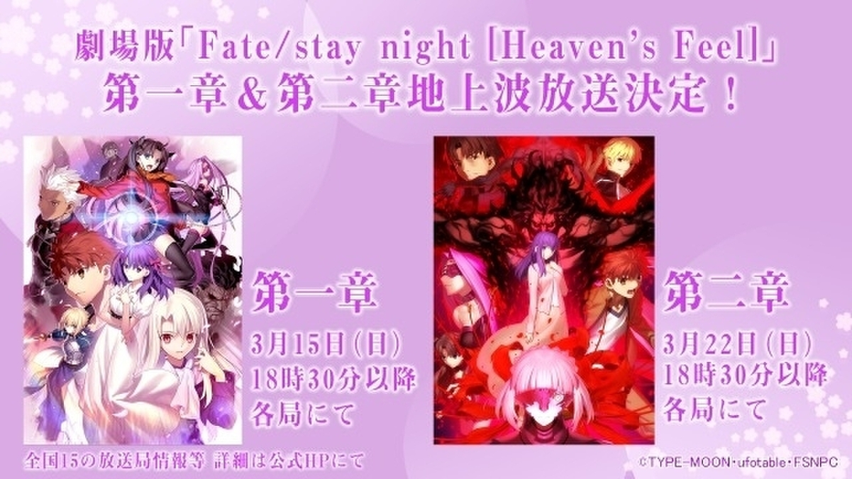 ヘブンズ 3 Fate フィール