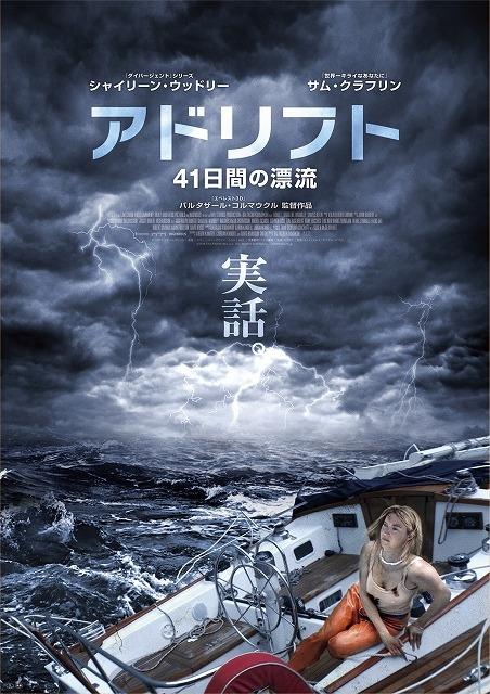 ハリケーン&津波、瀕死の婚約者、陸まで3200キロ…「エベレスト 3D」監督が実際の壮絶漂流記を映画化