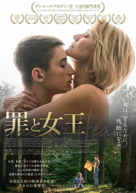 """完璧な女性が犯した義息への""""禁断の誘惑"""" 北欧映画「罪と女王」5月公開"""