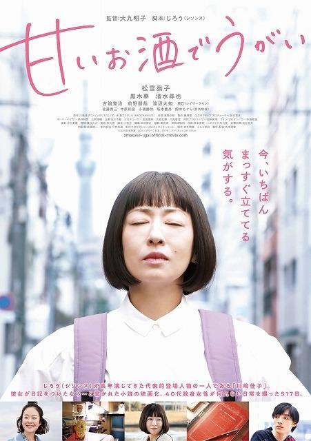 松雪泰子が「シソンヌ」の代表的キャラクター・川嶋佳子を演じる