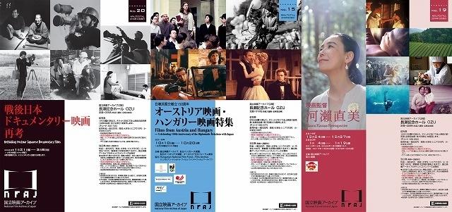 「NFAJプログラム」19年度の3つの企画。左から第20号「戦後日本ドキュメンタリー映画再考」、第15号「オーストリア映画・ハンガリー映画特集」、第19号「映画監督 河瀬直美」(本来「瀬」は旧字体)
