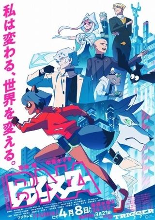 TRIGGER新作「BNA」新キャラ登場のキービジュアル第3弾公開 新キャストに村瀬迪与、大塚芳忠ら
