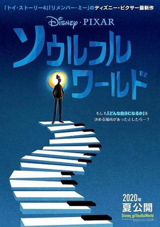 「インサイド・ヘッド」監督新作の舞台は、生まれる前のソウルの世界 特報&ポスター披露