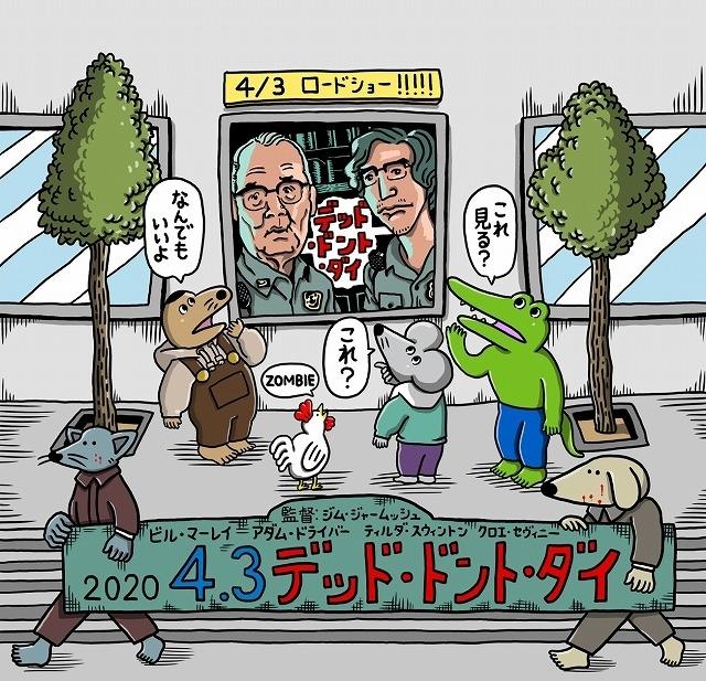 ゾンビ映画「デッド・ドント・ダイ」とのコラボ